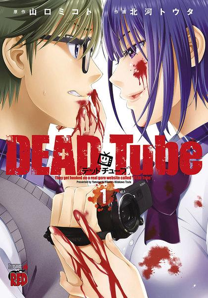 DEAD Tube ~デッドチューブ~
