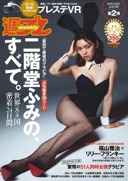 週プレ(週刊プレイボーイ)2016年10月24日号No.43