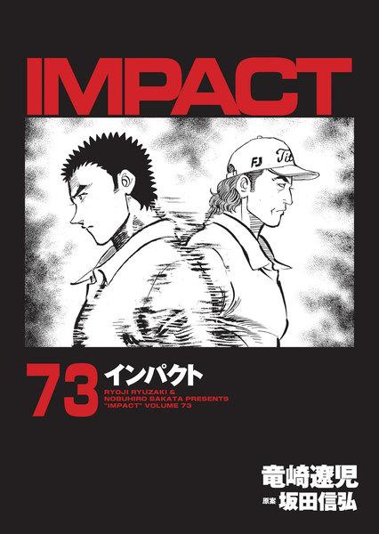 IMPACT(インパクト)73巻