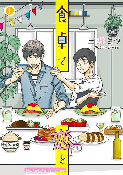 表紙『食卓で恋を (2)』 - 漫画