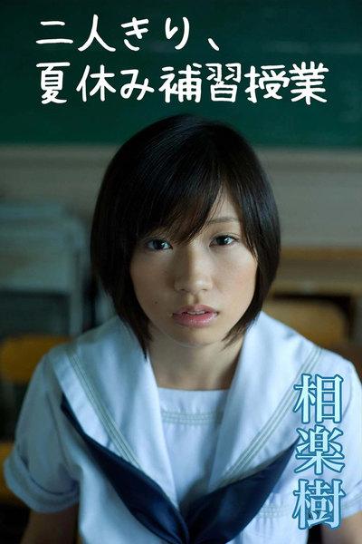 相楽樹image.tvデジタル写真集「二人きり、夏休み補習授業」