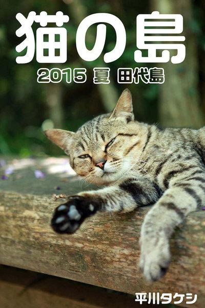 猫の島2015夏 田代島