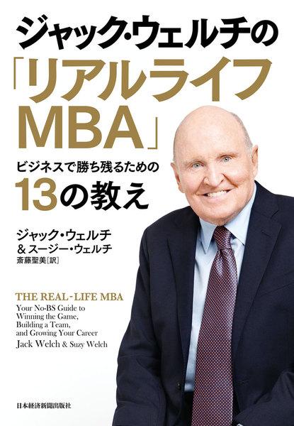 ジャック・ウェルチの「リアルライフMBA」--ビジネスで勝ち残るための13の教え
