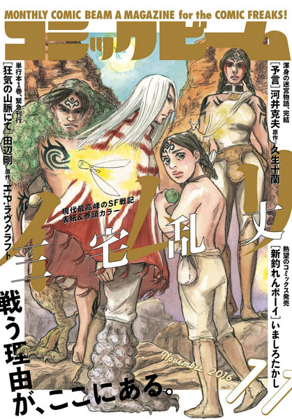 月刊コミックビーム 2016年11月号(10月12日発売)