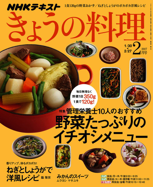 NHK きょうの料理 2018年6月号 | NHK出版