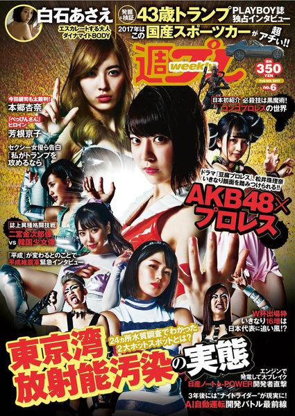 週プレ 2017年2月6日号No.6(1月23日発売)