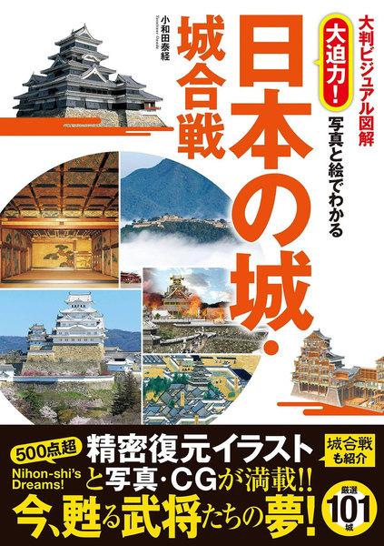 大判ビジュアル図解 大迫力! 写真と絵でわかる 日本の城・城合戦