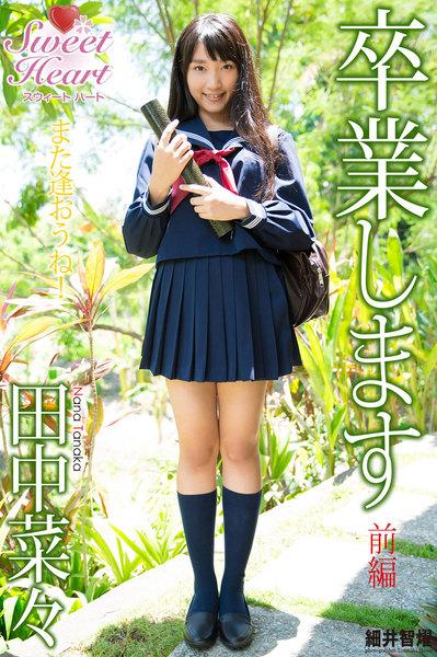 田中菜々デジタル写真集「SWEET HEART〜卒業します」