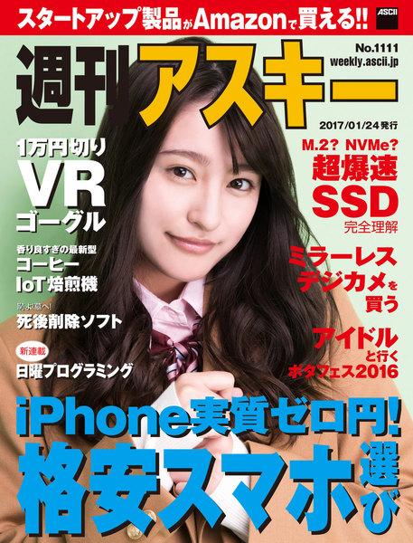週刊アスキー No.1111(2017年1月24日発行)