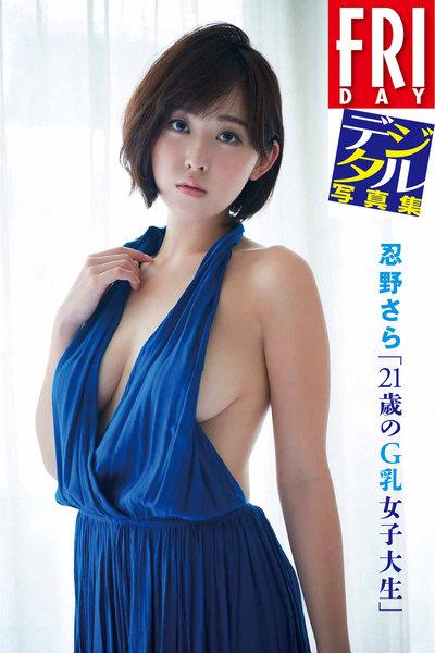 忍野さら「21歳のG乳女子大生」FRIDAYデジタル写真集