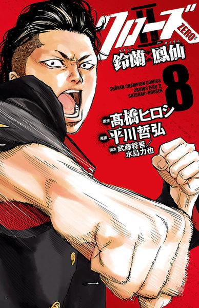 クローズZERO2 鈴蘭×鳳仙8巻