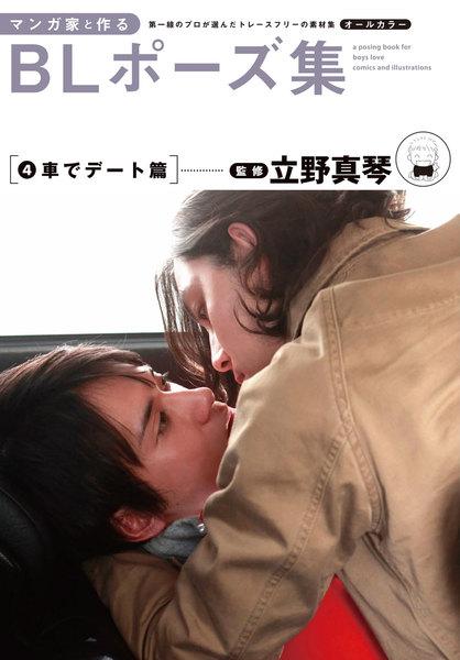 【アート】マンガ家と作るBLポーズ集(4) 車でデート篇