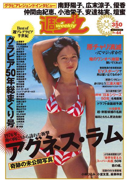 週プレ(週刊プレイボーイ)2016年10月31日号No.44