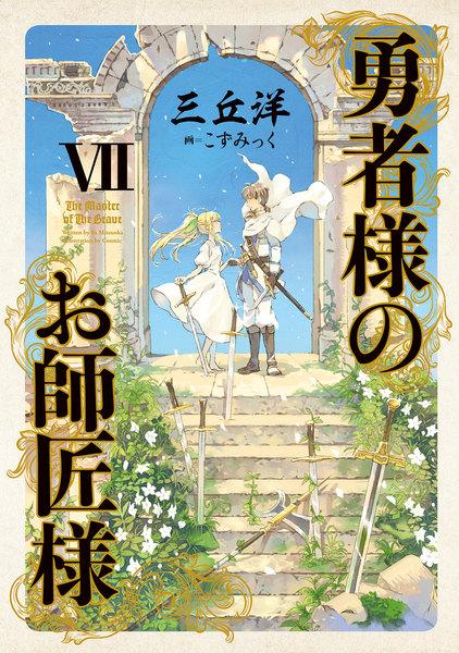勇者様のお師匠様 VII - 無料まんが・試し読みが豊富!eBookJapan ...