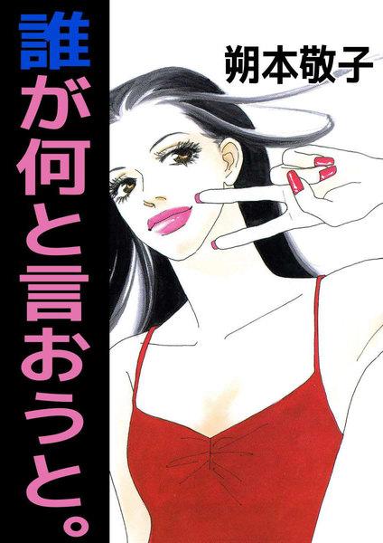 【完結済み】誰が何と言おうと。 | 朔本敬子 | 無料まんが・試し読みが豊富!eBookJapan|まんが(漫画)・電子書籍をお得に買うなら、無料で読むならeBookJapan