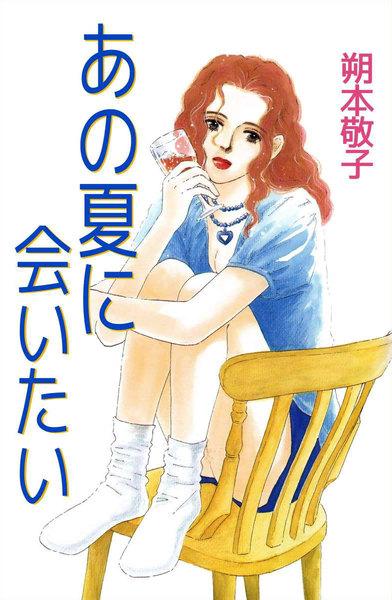 あの夏に会いたい | 朔本敬子 | 無料まんが・試し読みが豊富!eBookJapan|まんが(漫画)・電子書籍をお得に買うなら、無料で読むならeBookJapan