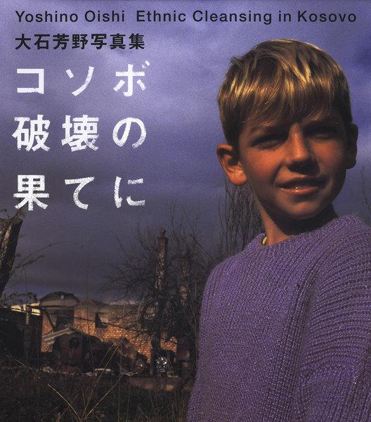 【社会・報道】コソボ 破壊の果てに 大石芳野写真集