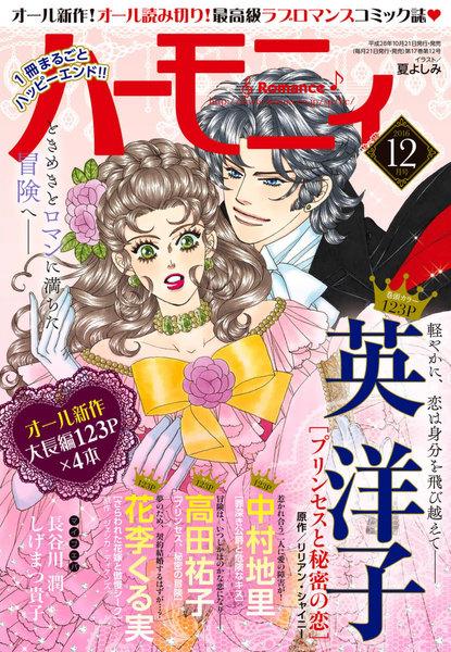 ハーモニィRomance2016年12月号(10月21日発売)