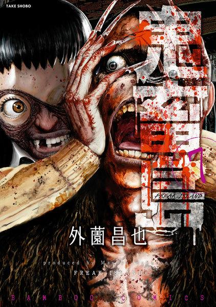 鬼畜島7巻の無料立ち読みはコチラ!?