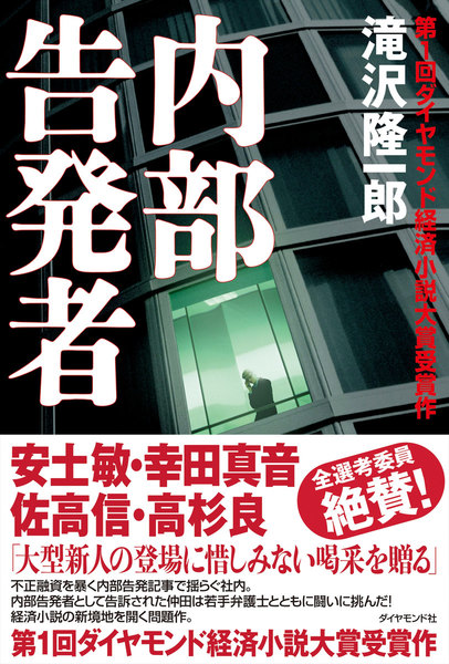 内部告発者 内部告発者 滝沢隆一郎 ・コミックはeBookJapan