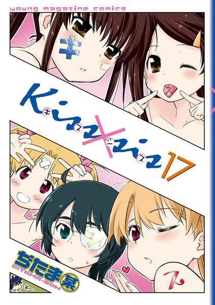 Kiss×sis 17巻