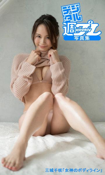 三城千咲「女神のボディライン」デジタル週プレ写真集