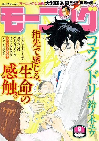 モーニング 2016年9号(2016年1月28日発売)