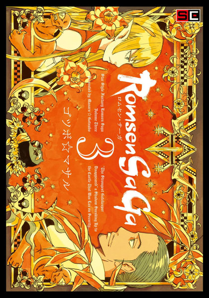 Romsen Saga(ロムセン・サーガ)3巻
