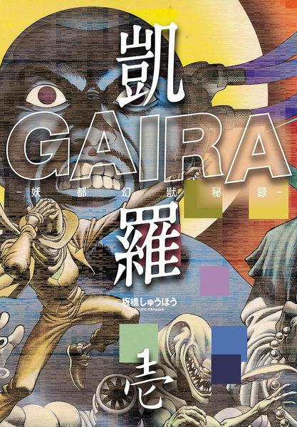 凱羅 GAIRA −妖都幻獣秘録−
