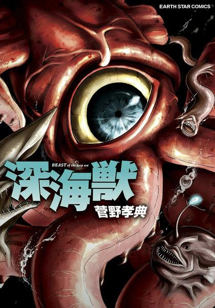 深海獣の無料立ち読みはコチラ!?