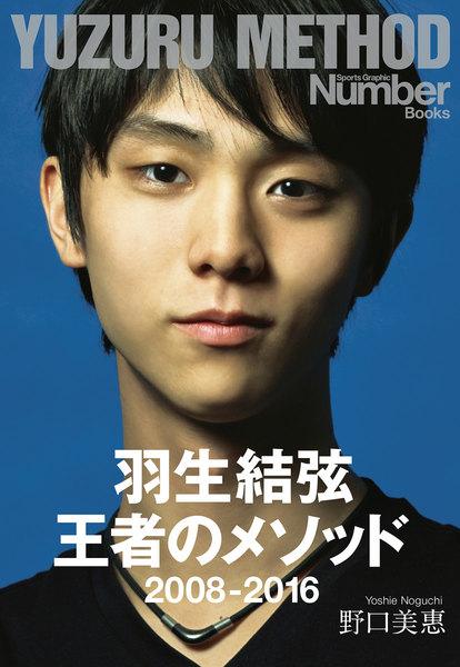 羽生結弦 王者のメソッド 2008-2016 YUZURU METHOD Number BOOKS