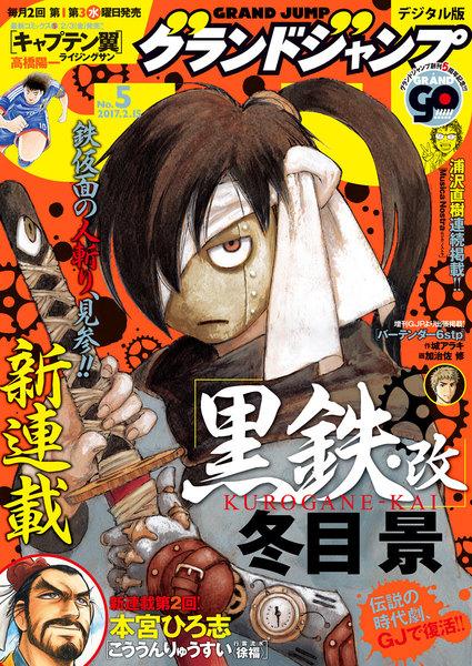 グランドジャンプ 2017 No.5(2月1日発売)