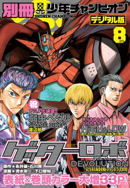 別冊少年チャンピオン2016年8月号(秋田書店)