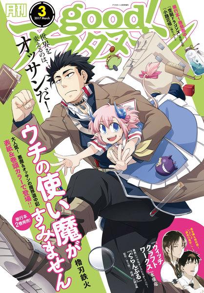 good!アフタヌーン 2017年3号(2月7日発売)