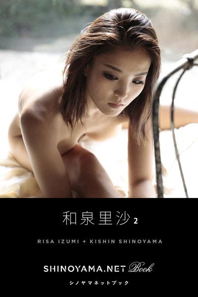 【アート】和泉里沙2 [SHINOYAMA.NET Book]