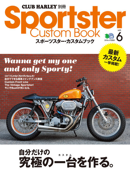 CLUB HARLEY 別冊 Sportster Custom Book Vol.6