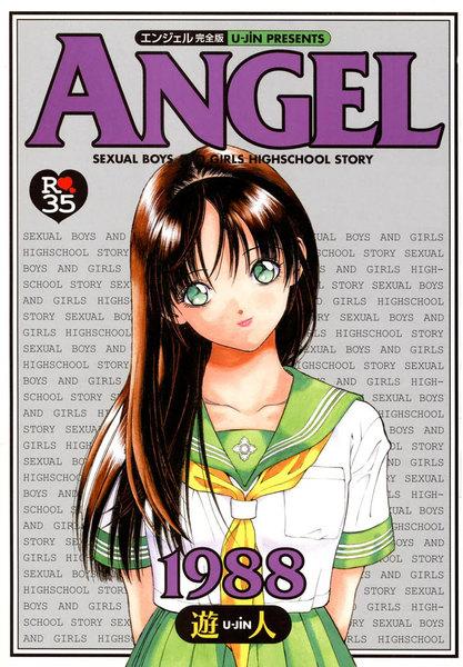 元祖!! ANGEL完全版