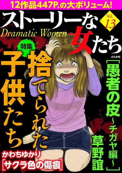 ストーリーな女たちVol.13
