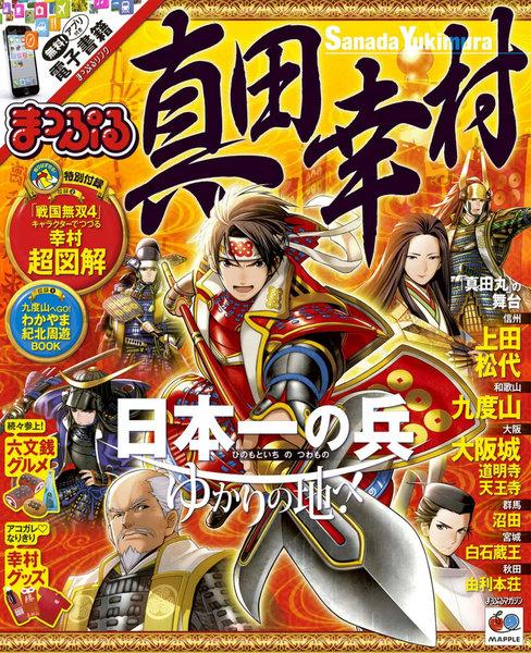 まっぷる真田幸村(雑誌タイプの旅行ガイドブック)
