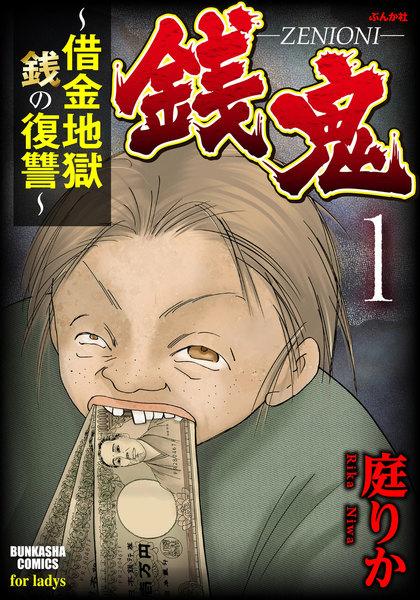 銭鬼1巻の無料立ち読みはコチラ!?