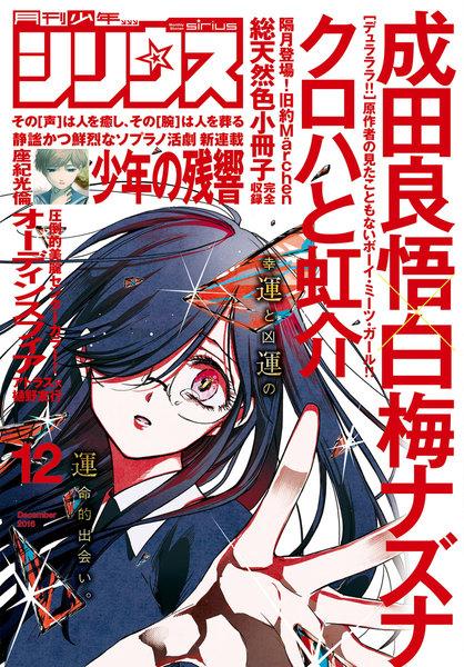 月刊少年シリウス 2016年12月号(10月26日発売)