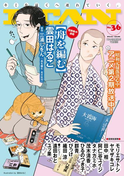 ITAN(イタン)36号(2017年2月7日発売)