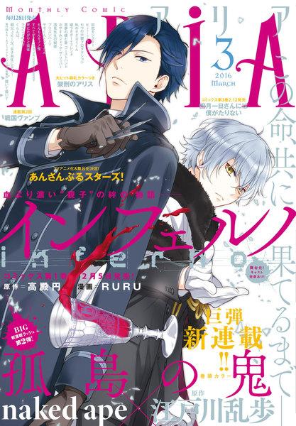 ARIA(アリア)2016年3月号(2016年1月28日発売)