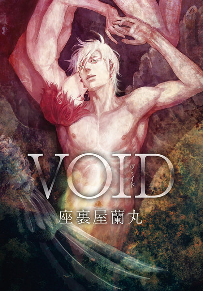 VOID(ヴォイド)