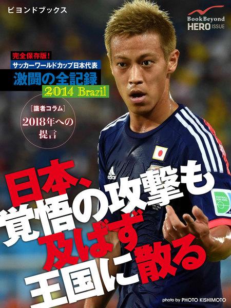 【社会・報道】完全保存版! サッカーワールドカップ日本代表 激闘の全記録 2014 Brazil