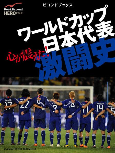 【社会・報道】心が震えた! ワールドカップ日本代表激闘史
