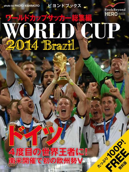 【社会・報道】ワールドカップサッカー ブラジル大会 総集編 WORLD CUP BRAZIL 2014