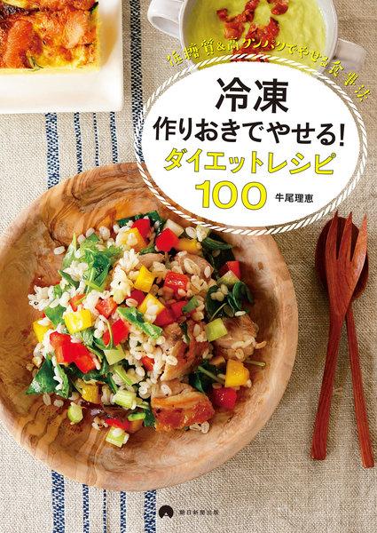 冷凍作りおきでやせる!ダイエットレシピ100