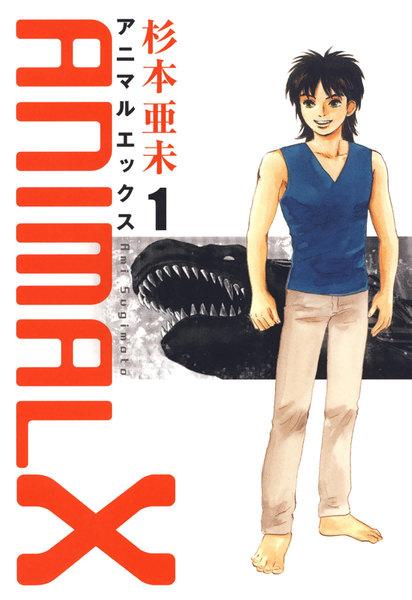 ANIMAL X(アニマルエックス)