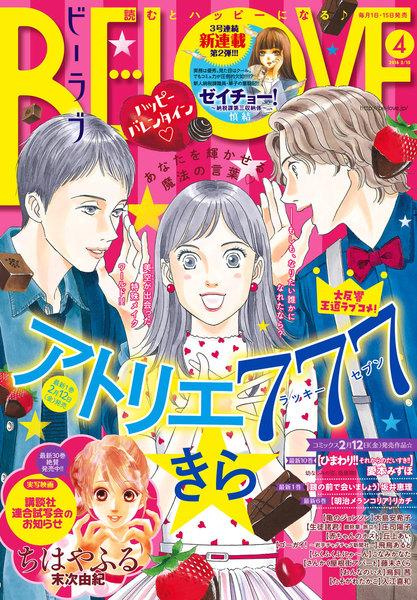 BL LOVE(ビーラブ)2016年4号2月15日号(2月1日発売)
